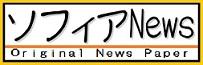 ソフィアNews