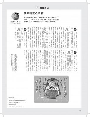健康ナビ1603_01